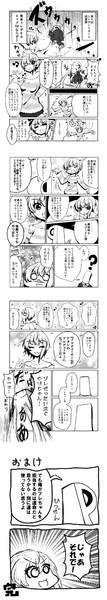 【フレデリカ応援漫画③エピローグ&プロローグ】ラッキーハッピー