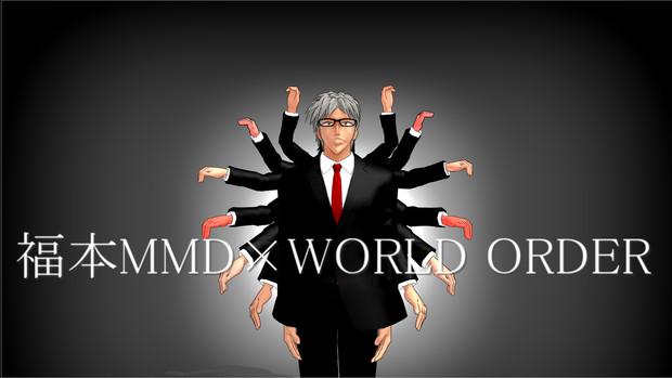 福本MMD×WORLD ORDER