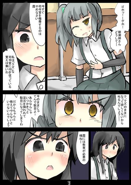 霞ちゃんに心酔している司令官を侮辱され続けた朝潮ちゃん3