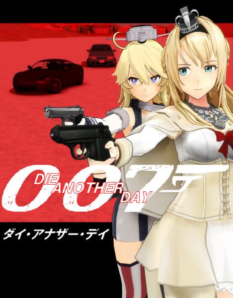[MMD艦これ]007~ダイ・アナザー・デイ~