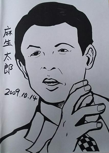 麻生太郎 Bukky さんのイラスト ニコニコ静画 イラスト