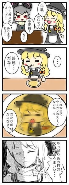 ウミガメのスープ