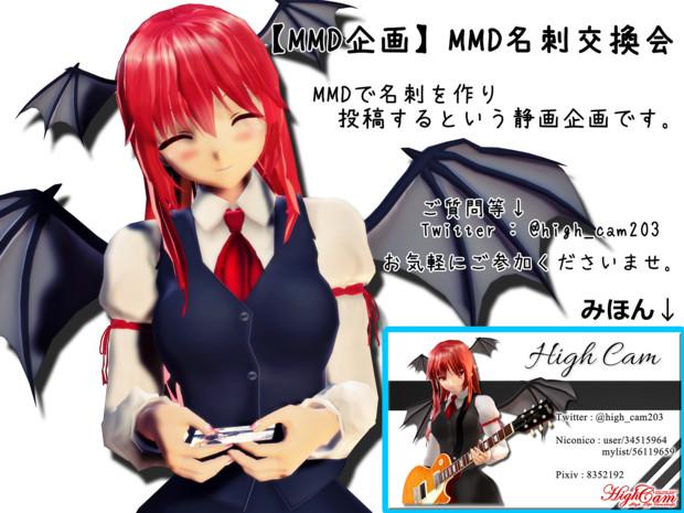 【MMD企画】MMD名刺交換会