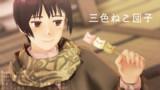三色ねこ団子【MMDアクセサリ配布】