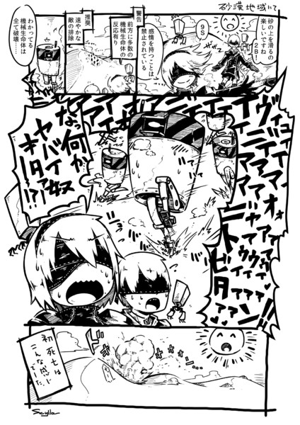 ニーアオートマタ漫画