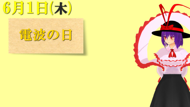 今日は『電波の日』 / ☆妖夢☆ さんのイラスト - ニコニコ静画 (イラスト)
