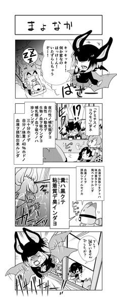けもフレ4コマ漫画劇場「まよなか」