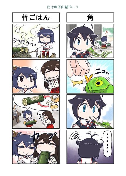 たけの子山城13-1