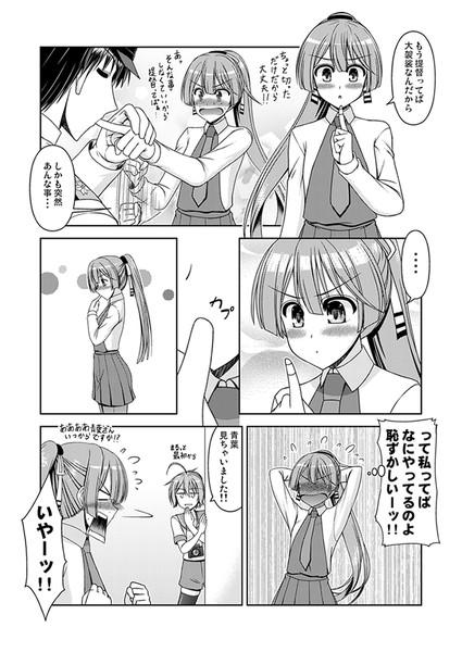 艦娘ショート漫画7