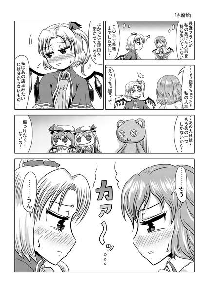 東方壱枚漫画録70「赤魔館」