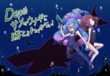 【ウナきり】Depthサメがウナギに勝てるわけがない!