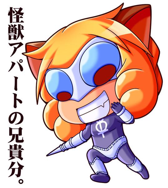【かぷじゅう】マグマ星人