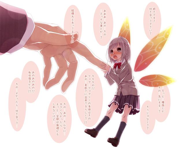 妖精の同級生に告白された