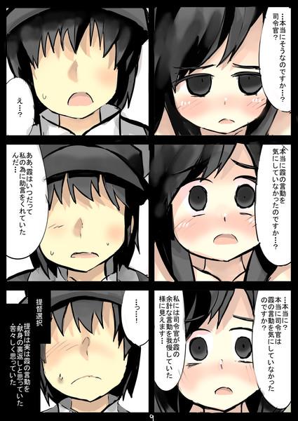 霞ちゃんに心酔している司令官を侮辱され続けた朝潮ちゃん9