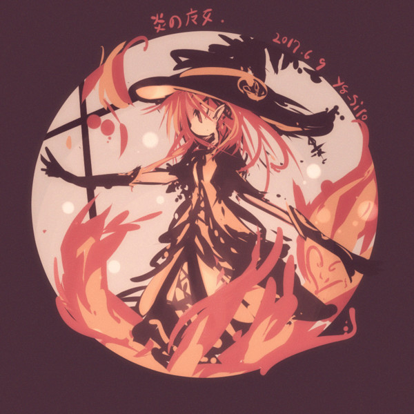 炎の魔女 夜神シロ さんのイラスト ニコニコ静画 イラスト