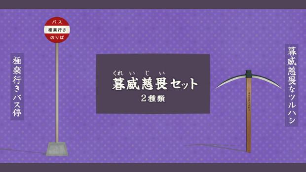 暮威慈畏セット【MMDアクセサリ配布】