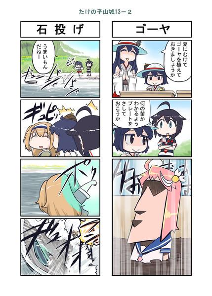 たけの子山城13-2