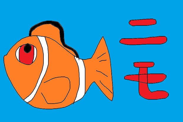 ニモ ぬぎっこ動物ぴこみさん さんのイラスト ニコニコ静画 イラスト