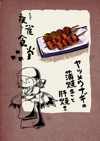 夜雀食堂~ヤツメウナギの蒲焼きと肝焼き~