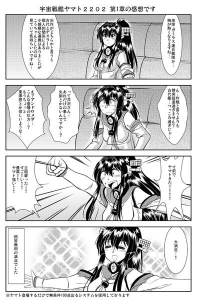 宇宙戦艦ヤマト2202 第一章感想