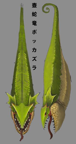 壺蛇竜ポッカズラ