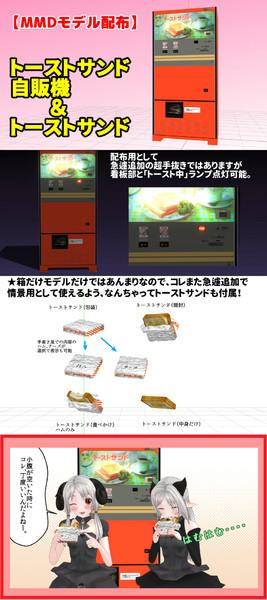 【MMDモデル配布】トーストサンド自販機&トーストサンド
