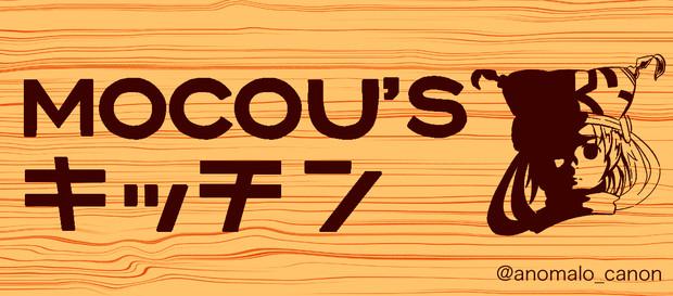 MOCOU`Sキッチン