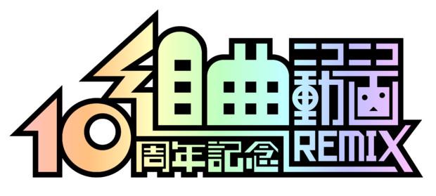 「組曲『ニコニコ動画』10周年記念REMIX」タイトルロゴ