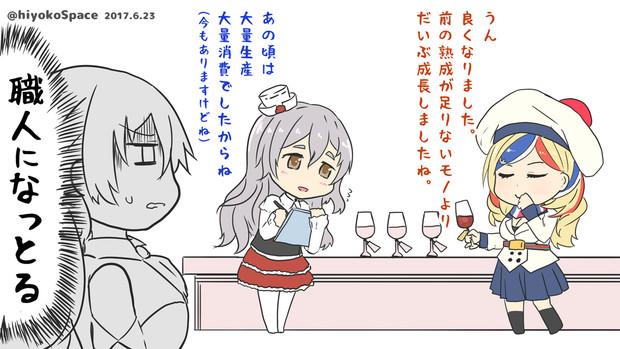ポーラワイン品評会