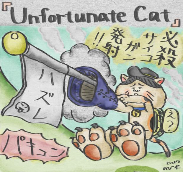 Unfortunate Cat - サイコガン