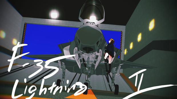 【MMD空軍】New Lightning II【コンテンツツリー用】