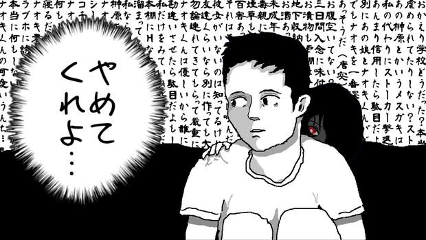 怪談新こえ袋 『ストーカー(異常性愛)』後日談.dasoku
