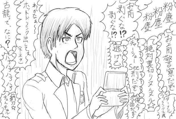 XXハンター「僕はエレン・イェーガー☆」