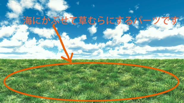 【スカイドームパーツ】草むら(昼)SPA1【MMDステージ配布】