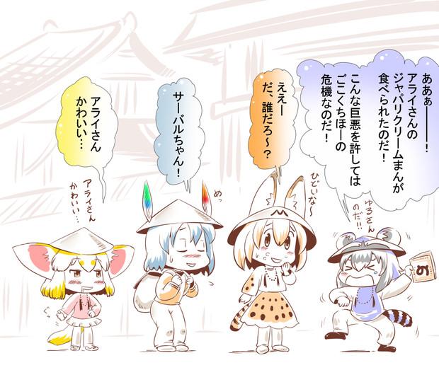 第2期ゴコクチホー編 衝撃映像