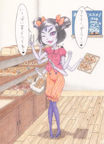 クモのパン屋さん