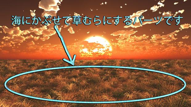 【スカイドームパーツ】草むら(夕方)SPA2 Ver1.1【MMDステージ配布】