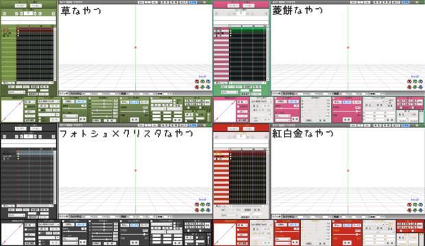 MMDUIカラー4種セット