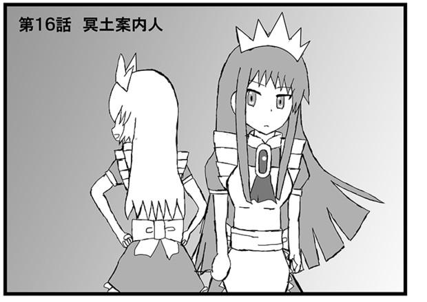 【Web漫画連載】おろかな子ちゃん16話その1