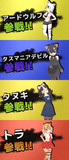 【MMD】MMDけもフレ・フレンズ参戦シリーズ(その6)