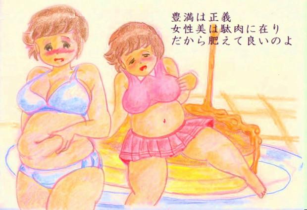 日本豊満化計画・・お前が太いのが好きなんだ・・