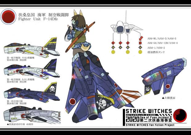 F-14 艦上戦闘脚