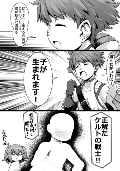 ふぁてご #56(アガルタネタバレ有)