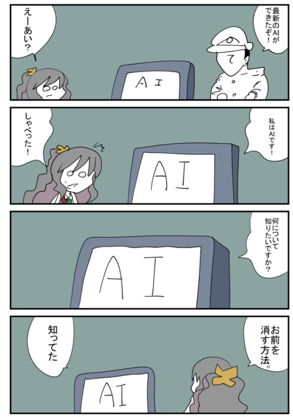 艦これな「AI」