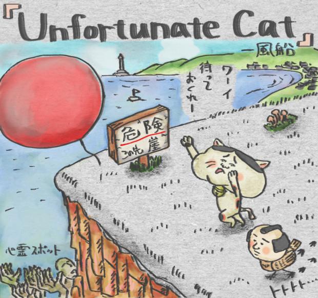 Unfortunate Cat - 風船