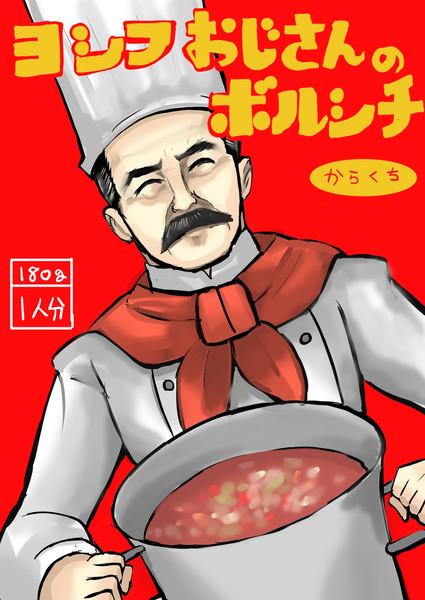 あの大物政治家が作るボルシチがご家庭でも簡単に食べれる!