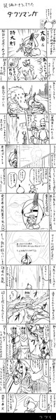 ダクソ3漫画8(ネタバレあり)