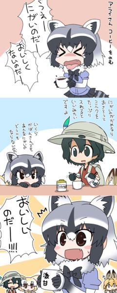 アライさんコーヒーを飲む