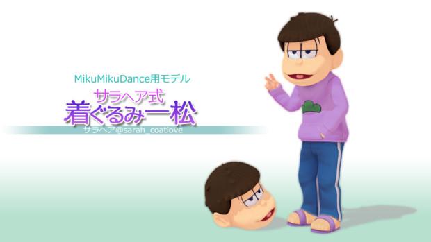 【MMD】着ぐるみ一松【2017/07/07更新】