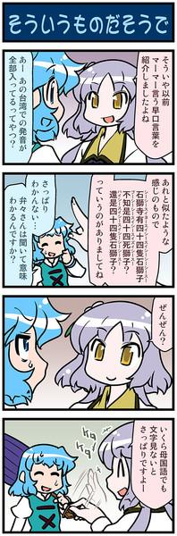 がんばれ小傘さん 2406